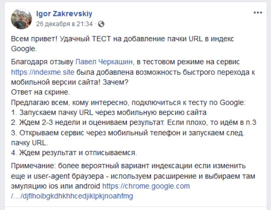 Удачный тест индексации Google